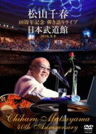 [送料無料] 松山千春 40周年記念弾き語りライブ 日本武道館 2016.8.8【DVD】 [DVD]