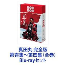 真田丸 完全版 第壱集〜第四集(全巻) [Blu-rayセット]