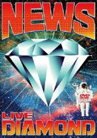 [送料無料] NEWS LIVE DIAMOND(通常仕様) [DVD]