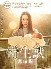 [送料無料] 寄生獣 完結編 Blu-ray 豪華版 [Blu-ray]