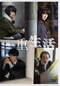 [送料無料] 二重生活 [DVD]