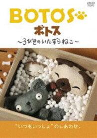 BOTOS(ボトス)〜3びきのいたずらねこ〜 Vol.3 [DVD]