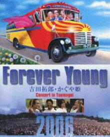 [送料無料] Forever Young 吉田拓郎・かぐや姫 Concert in つま恋2006 [Blu-ray]