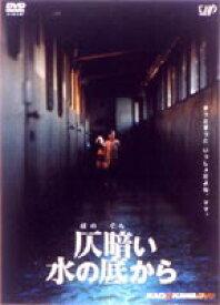 仄暗い水の底から [DVD]
