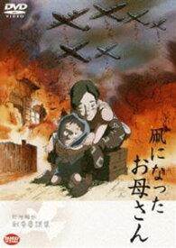 凧になったお母さん [DVD]