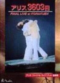 アリス/アリス3606日 FINAL LIVE at KORAKUEN [DVD]