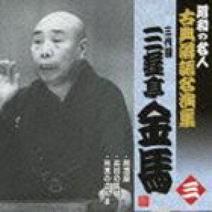 三遊亭金馬[三代目] / 居酒屋/目黒のさんま/藪入り [CD]