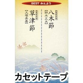 鈴木正夫 / BESTみんよう(八木節/草津節) [カセットテープ]
