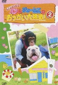 パン&ジェームズのおつかい大作戦!2 [DVD]