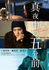 真夜中の五分前 [DVD]