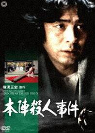 本陣殺人事件 [DVD]