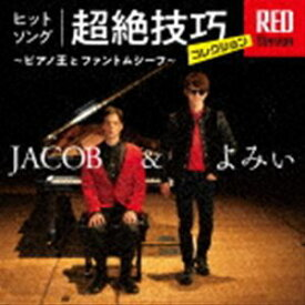 JACOB&よみぃ / ヒットソング超絶技巧コレクション RED Version 〜ピアノ王とファントムシーフ〜 [CD]
