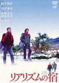 [送料無料] リアリズムの宿 [DVD]