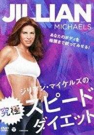 [送料無料] ジリアン・マイケルズの究極スピードダイエット [DVD]