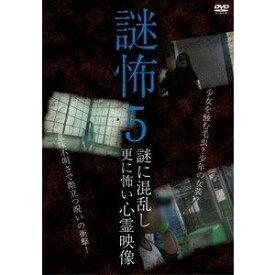 謎怖5 謎に混乱し更に怖い心霊映像 [DVD]