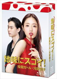 [送料無料] 地味にスゴイ!校閲ガール・河野悦子 Blu-ray BOX [Blu-ray]
