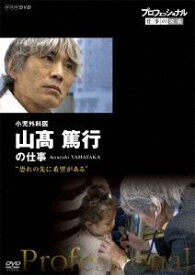 [送料無料] プロフェッショナル 仕事の流儀 小児外科医 山高篤行の仕事 恐れの先に、希望がある [DVD]