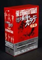 [送料無料] 地上最強のカラテ DVD-BOX〜地上最強のカラテ公開30周年記念 [DVD]