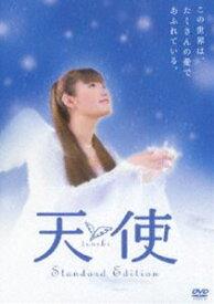 [送料無料] 天使 スタンダード・エディション [DVD]