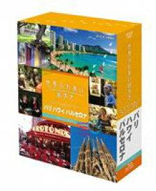 [送料無料] 世界ふれあい街歩き スペシャルシリーズ Blu-ray BOX パリ ハワイ バルセロナ [Blu-ray]