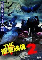 [送料無料] THE 衝撃映像 2 [DVD]