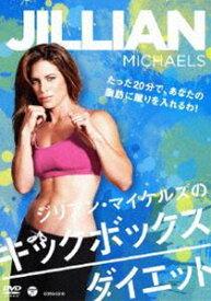[送料無料] ジリアン・マイケルズのキックボックス・ダイエット [DVD]