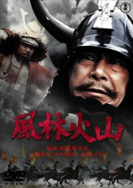 風林火山[東宝DVD名作セレクション] [DVD]