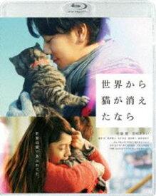 [送料無料] 世界から猫が消えたなら Blu-ray通常版 [Blu-ray]