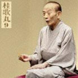 桂歌丸 / 朝日名人会ライヴシリーズ59: 桂歌丸9 真景累ヶ淵-豊志賀の死 [CD]