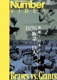 Number VIDEO 熱闘!日本シリーズ 1976 阪急-巨人 [DVD]