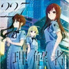 22/7 / 理解者(Type-B/CD+DVD) [CD]
