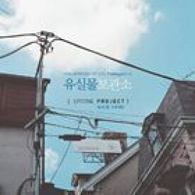 エピトン・プロジェクト / 遺失物保管所 [CD]