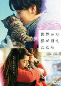[送料無料] 世界から猫が消えたなら DVD通常版 [DVD]