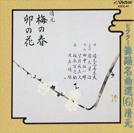 清元 / ビクター舞踊名曲選(6)清元 [CD]
