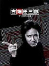 [送料無料] 古畑任三郎 すべて閣下の仕業 [DVD]