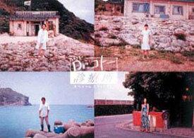 [送料無料] Dr.コトー診療所 DVD-BOX [DVD]