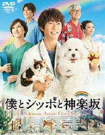 僕とシッポと神楽坂 DVD-BOX [DVD]