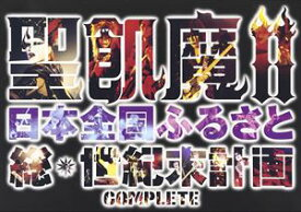 [送料無料] 聖飢魔II/日本全国ふるさと総世紀末計画 COMPLETE [DVD]