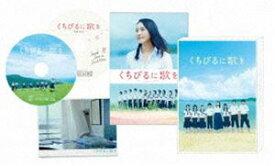 [送料無料] くちびるに歌を Blu-ray 愛蔵版 [Blu-ray]