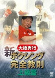 [送料無料] 大橋秀行 新ボクシング完全教則 上級篇 [DVD]