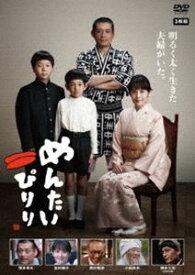 [送料無料] めんたいぴりり [DVD]