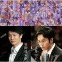 [送料無料] 福間洸太朗(p) / 映画「蜜蜂と遠雷」〜福間洸太朗 plays 高島明石(UHQCD) [CD]