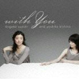 鈴木重子&木住野佳子(vo/p) / with you [CD]