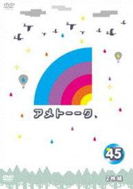 [送料無料] アメトーーク!DVD45 [DVD]