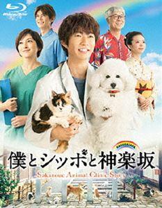 [送料無料] 僕とシッポと神楽坂 Blu-ray-BOX (初回仕様) [Blu-ray]