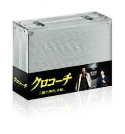 [送料無料] クロコーチ Blu-ray BOX [Blu-ray]