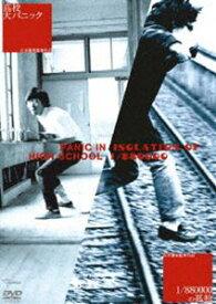 [送料無料] 高校大パニック+1/880000の孤独 [DVD]