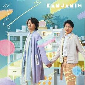 関ジャニ∞ / ひとりにしないよ(初回限定盤A/CD+DVD+フォトブック) [CD]
