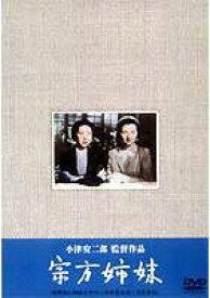 [送料無料] 宗方姉妹 [DVD]