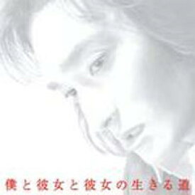 [送料無料] 僕と彼女と彼女の生きる道 DVD-BOX [DVD]
